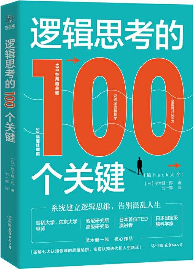《逻辑思考的100个关键:系统建立逻辑思维,告别混乱人生》茂木健一郎【文字版_PDF电子书_下载】