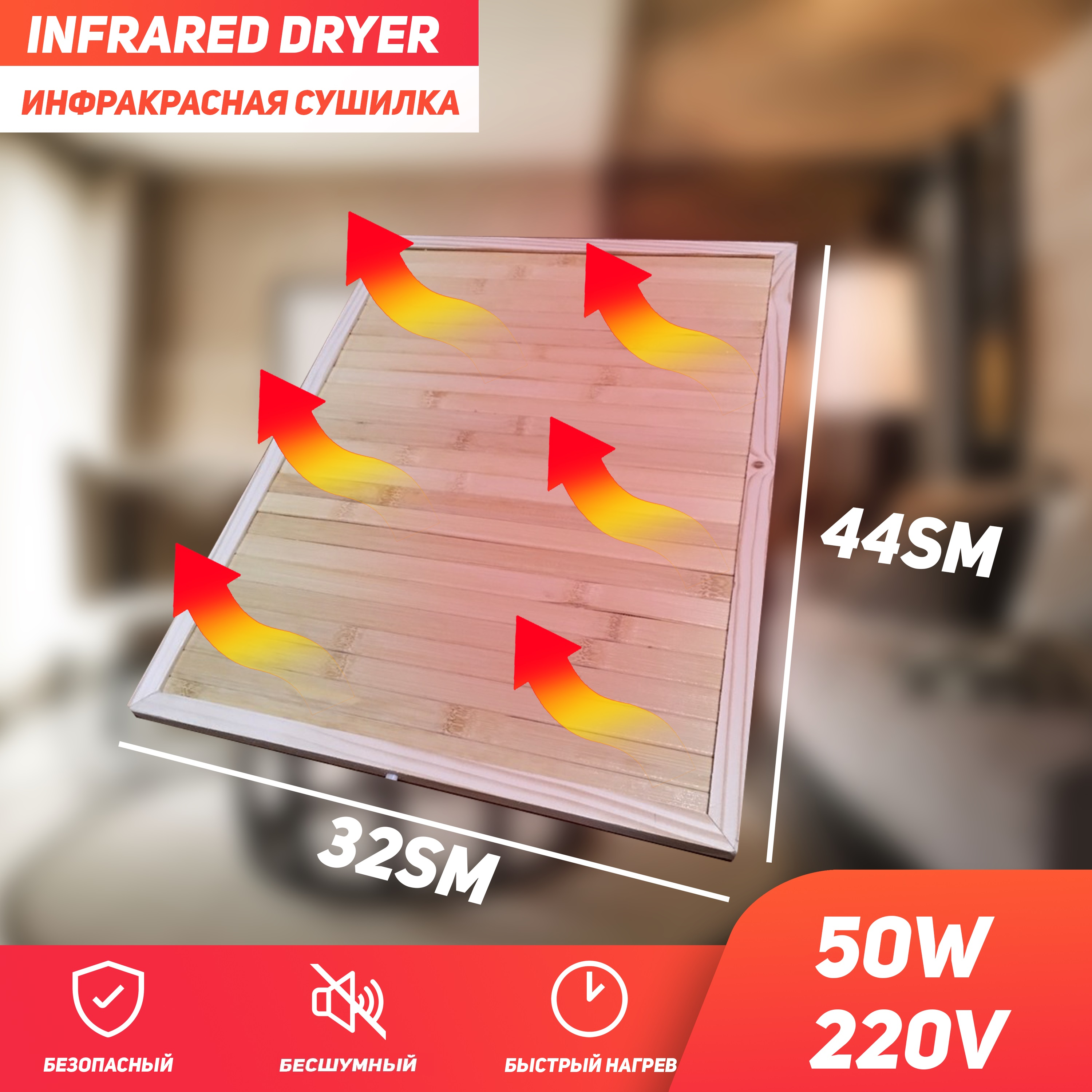 Dryer Infrared Bamboo