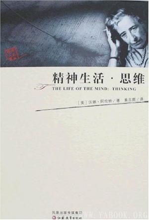 《精神生活·思维》封面图片