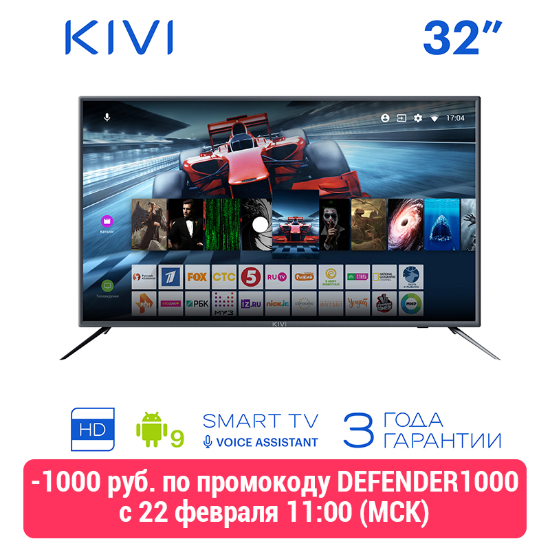 "Телевизор 32 ""KIVI 32H700GR HD Smart TV Android 9 HDR Голосовой ввод 32inchTv dvb numérique dvb-t dvb-t2"
