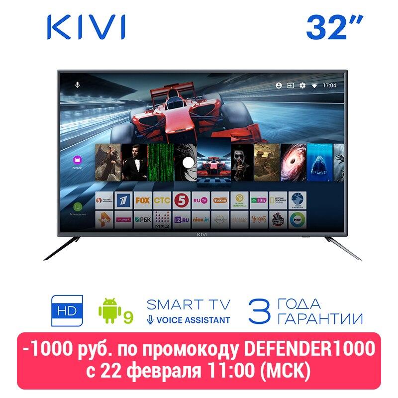 "Телевизор 32 ""KIVI 32H700GR HD Smart TV Android 9 HDR Голосовой ввод 32inchTv dvb numérique dvb-t dvb-t2"