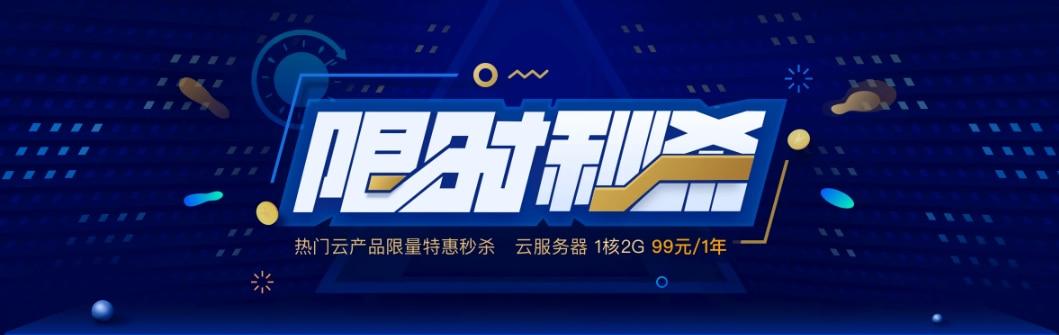 腾讯云秒杀活动:香港服务器249元/年、国内99元/年等优惠!