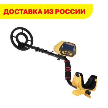 Metal detector/metal detector. Underground metal detector with a search coil. Handheld metal detector to search for precious and base metals with a working range 30 cm - 300 cm. Hand held metal detector with display. professional search coil md4030 metal detector search coil metal detector accessories metal finder search coil