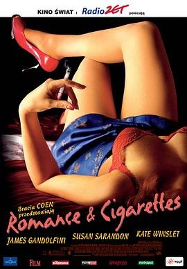 爱情和香烟