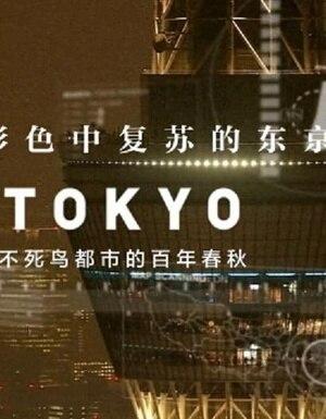 东京:不死鸟都市的百年春秋