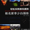 《教名家李少白摄影:轻松玩转数码摄影》封面图片