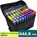 Двухсторонние Маркеры для скетчинга 60 Цветов Набор Профессиональных маркеров для рисования в Чехле Быстрая доставка из России