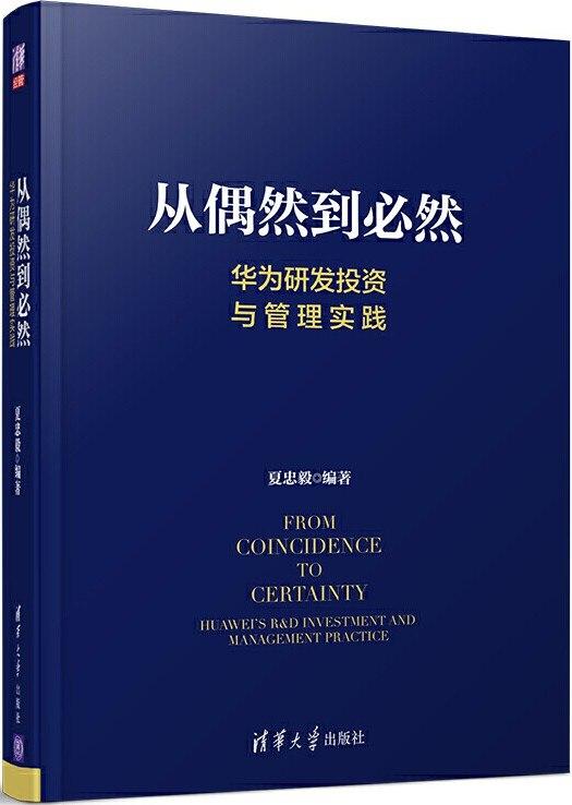 《从偶然到必然:华为研发投资与管理实践》封面图片