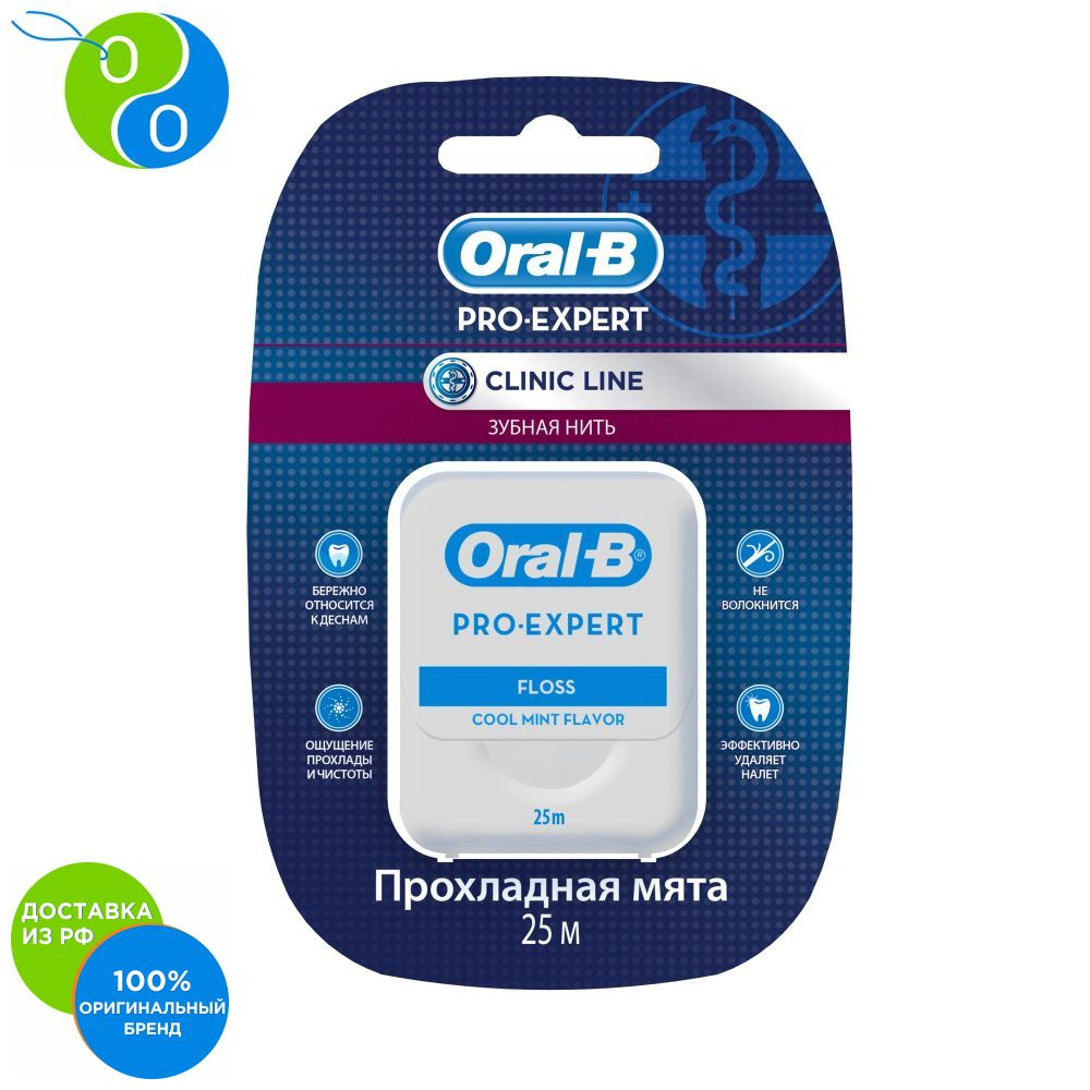 Dental Floss Oral-B Pro Expert Clinic Line Cool Mint, 25 m.,Oral B, Oral -B, OralB, OralB, OralB, bi yelling, shouting b, dental floss, care gums thread between the teeth, interdental care, oral b floss, oral bi dental цена