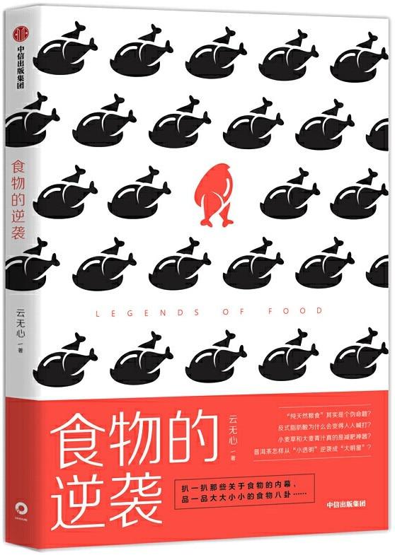 《食物的逆袭》封面图片