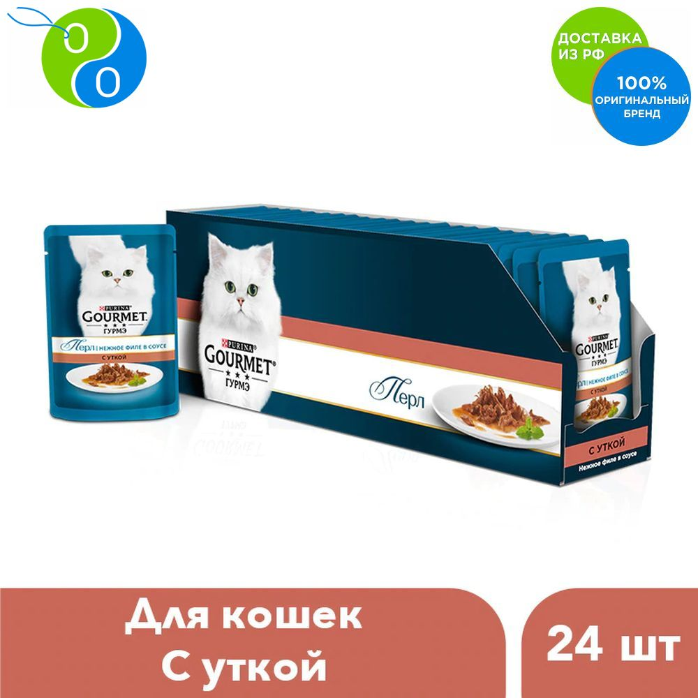 Set of wet food Gourmet Perle Mini fillet for cats with duck spider 85 g x 24 pcs.,Gourmet, Gourmet, gourme, cat food, wet food, soft pet food, souffle for cats, souffle cat food, cat food, souffle koshey, treats for c wet food gourmet perle mini fillet for cats with turkey pouch 24x85 g