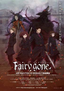 Fairy gone 第二季的海报