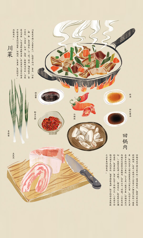 《川菜》封面图片