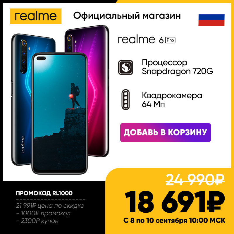Smartphone realme 6 pro 128 GB Ru [superprice 18691₽ only from 8 to 10 September in the official store] [promotional code rl1000]