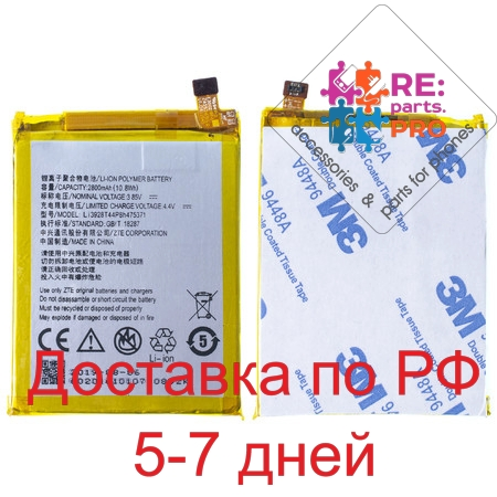 Battery ZTE Blade V8 Mini/li3928t44p8h475371 2800mAh