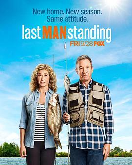 最后一人/最后的男人第七季