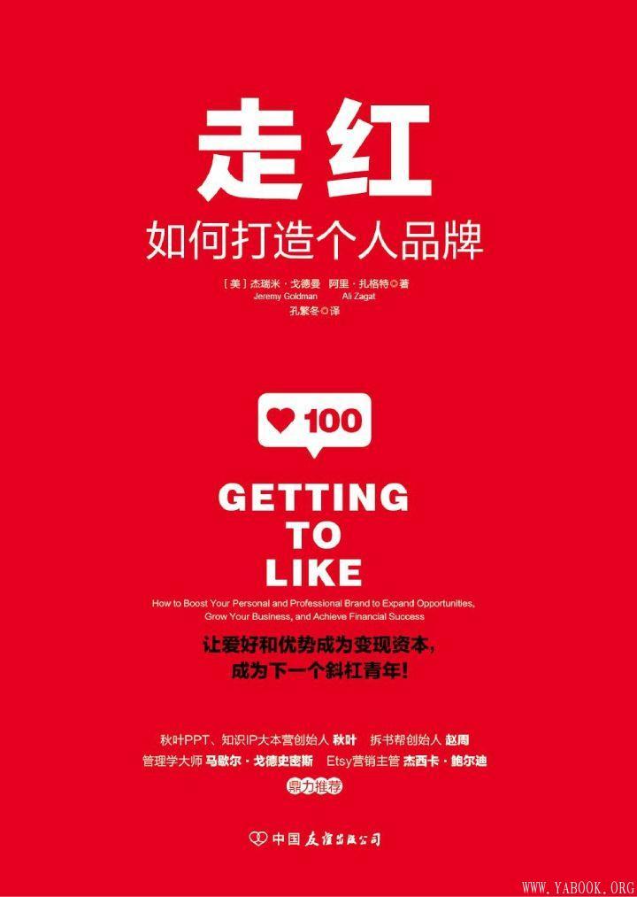 《走红:如何打造个人品牌,成为下一个斜杠青年!》封面图片
