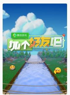微信游戏:加个好友吧