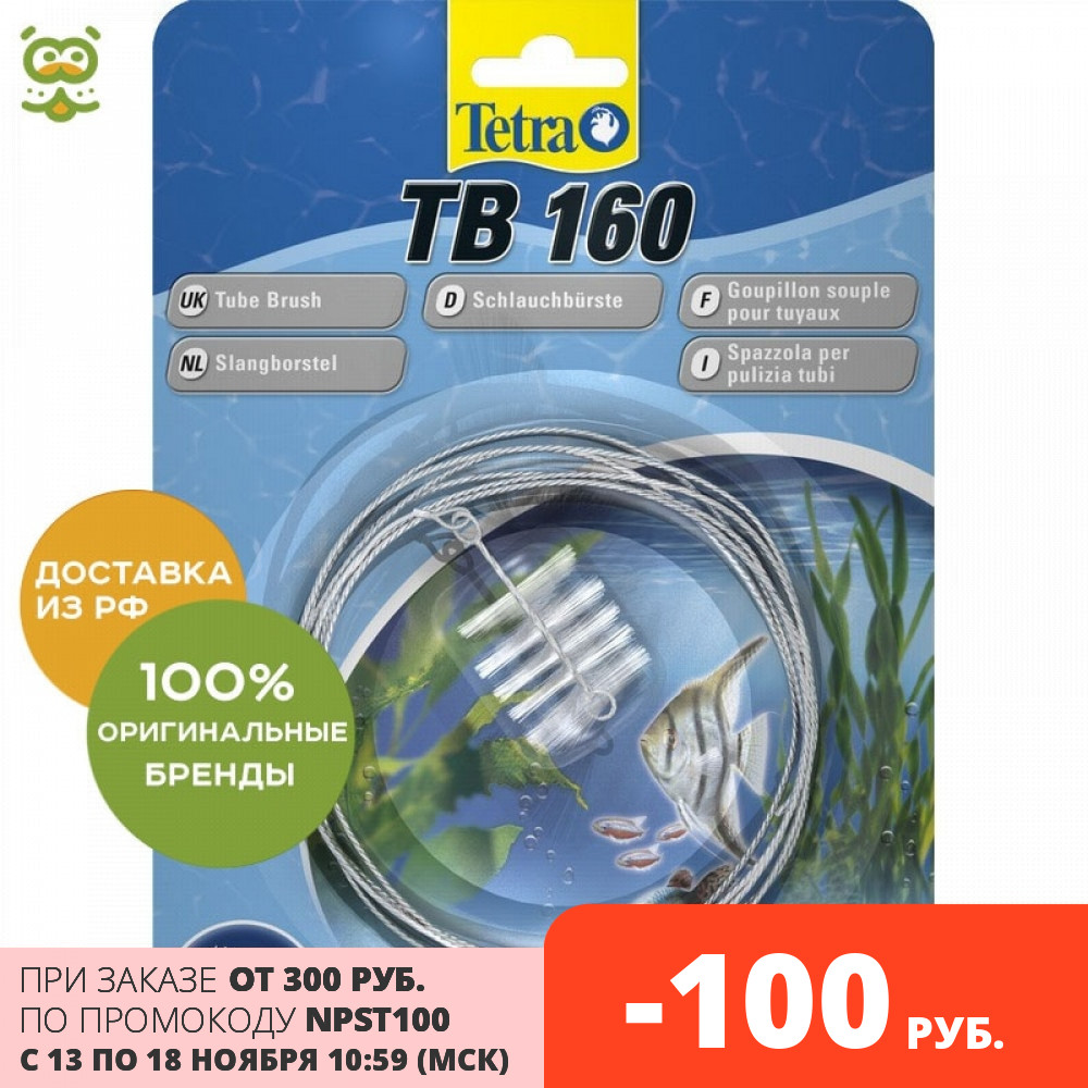 Tetra TB 160 hose brush, no ...