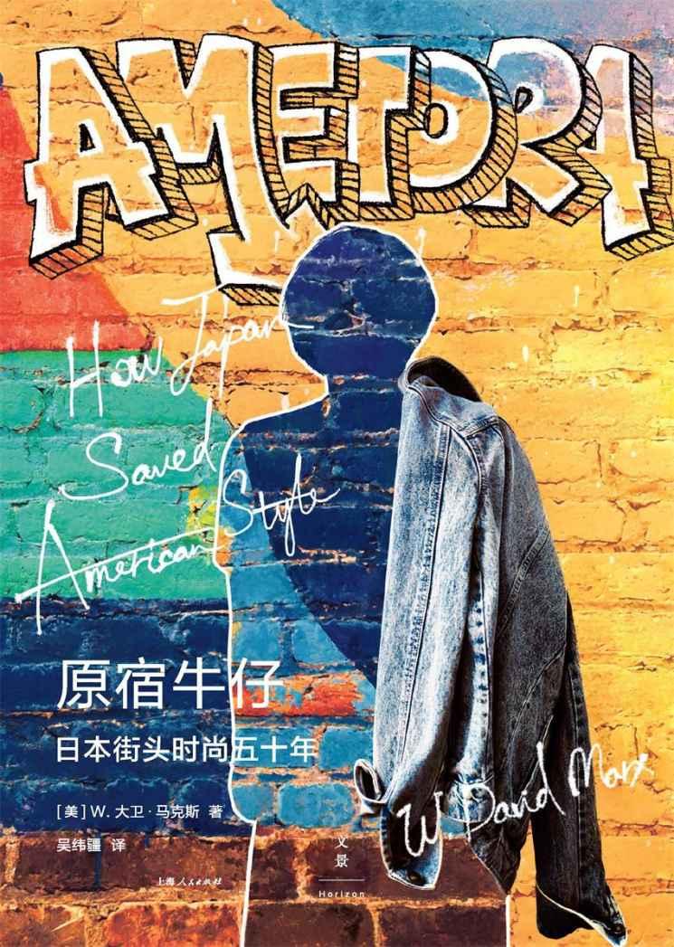 《原宿牛仔:日本街头时尚五十年》吴纬疆 [美]W.大卫·马克斯【文字版_PDF电子书_下载】