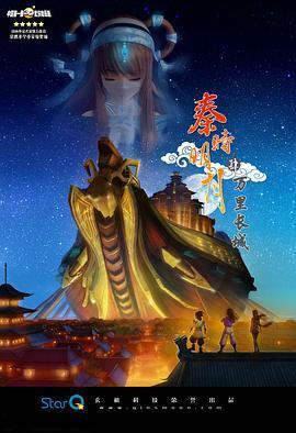 秦时明月4之万里长城