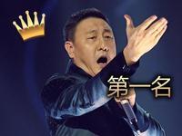 《等待》韩磊【我是歌手 第二季】