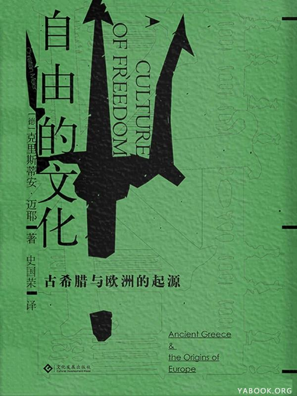 《自由的文化:古希腊与欧洲的起源》克里斯蒂安·迈耶【文字版_PDF电子书_下载】