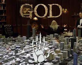 上帝:都市