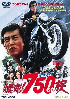 爆発!750CC(ナナハン)族