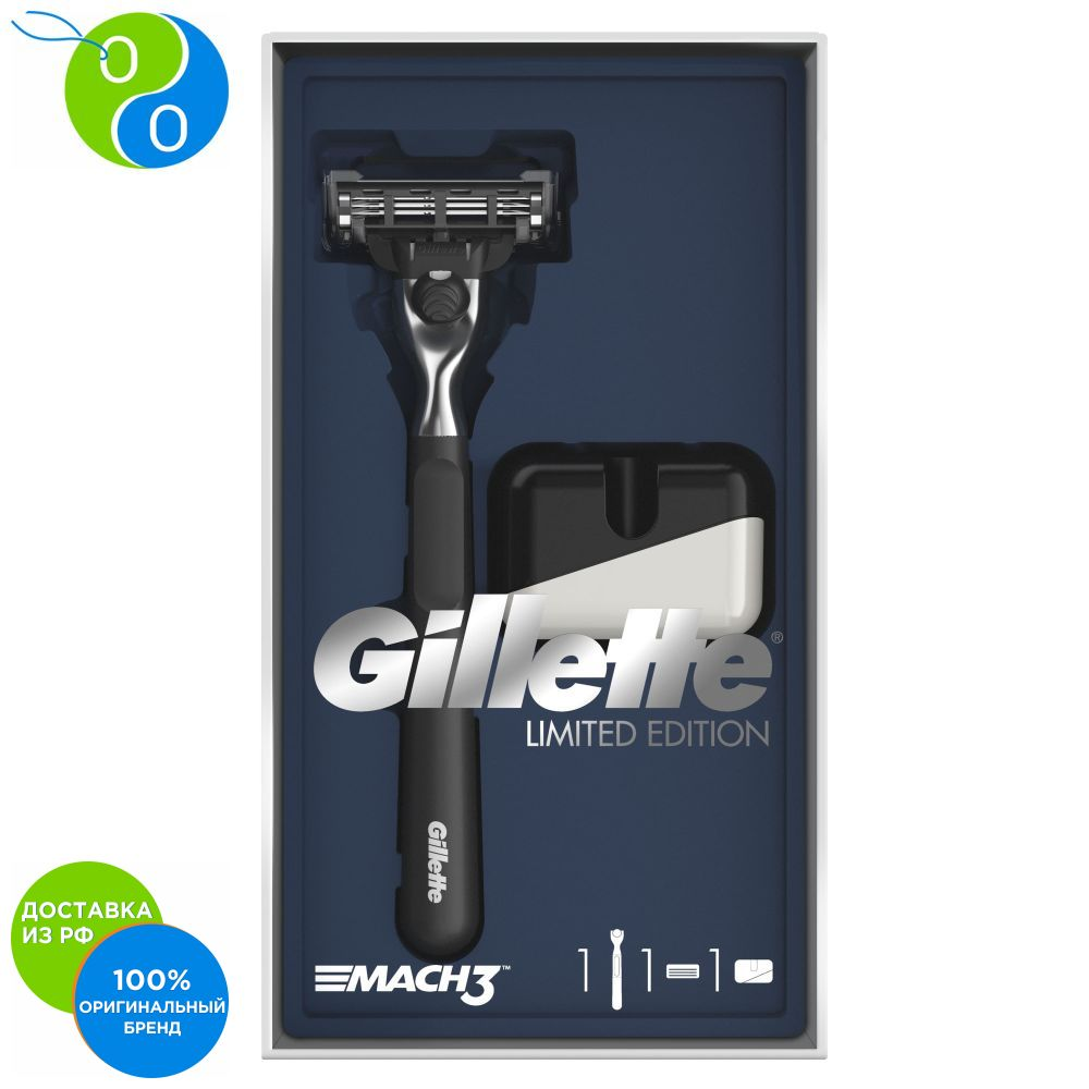 Gift Set: Gillette Mach3 limited edition with a black handle (1 razor with replaceable cassette + Stand),razor, gillette, Mach3, black, stand, razor for men, men's razor Grooming for men shaver, machine, gilette, gille