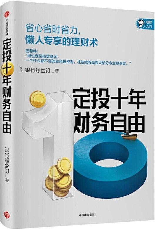 《定投十年财务自由,指数基金投资指南》封面图片