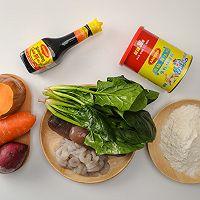 年菜 | 美极五彩海鲜水饺的做法图解1