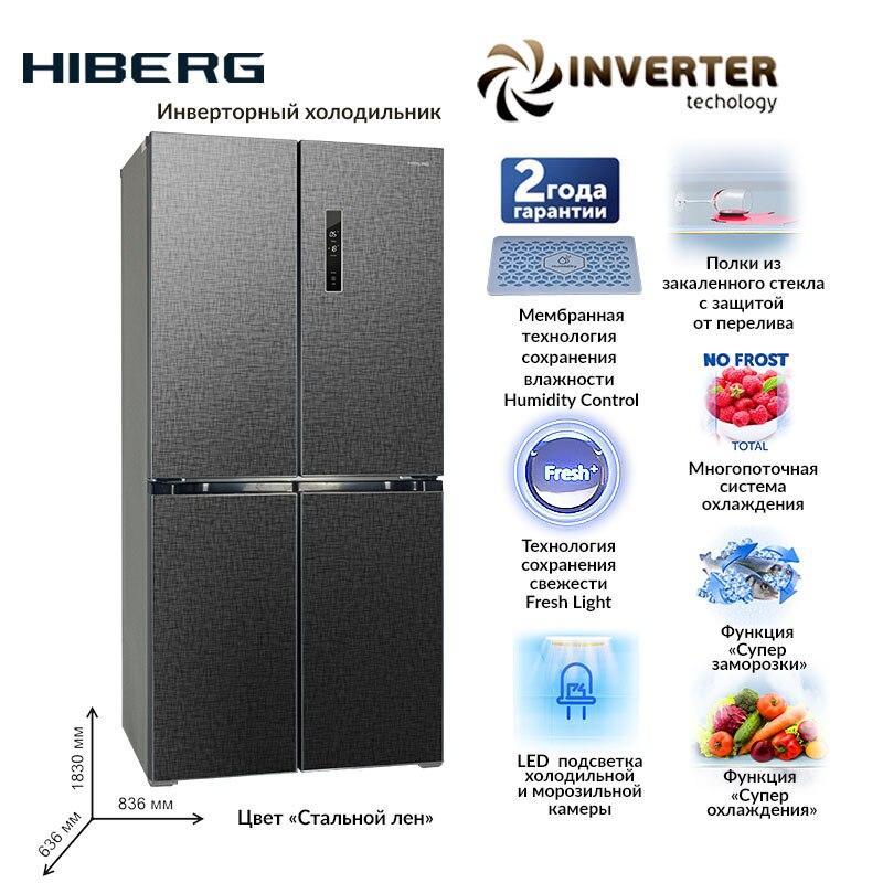 4-х дверный холодильник HIBERG RFQ-490DX NFXq inverter, объем 490 л, цвет фасада - стальной лён