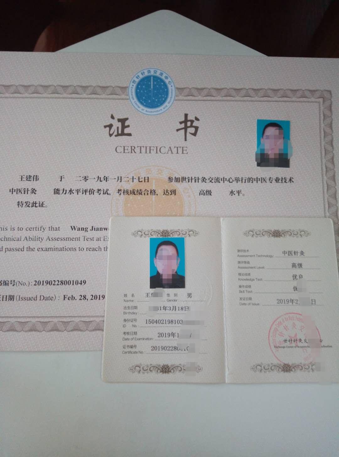 中医针灸证书查询方法-世针针灸交流中心