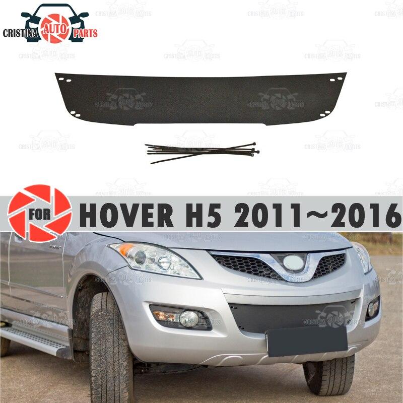 ฤดูหนาวหม้อน้ำสำหรับ Great Wall Hover H5 2011 ~ 2016 พลาสติก ABS ลายนูนฝาครอบกันชนหน้ารถจัดแต่งทรงผมอุปกรณ์เสริ...