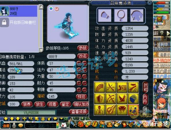 梦幻西游:第一无级别棒285万被瞬秒,230件军火一次性鉴定完!插图(8)