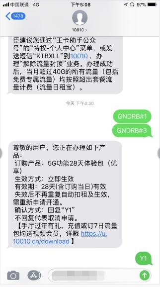 联通发短信免费体验5G功能
