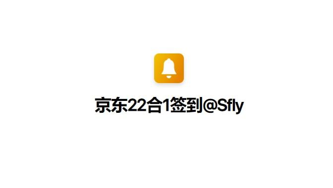 京东22合一签到捷径