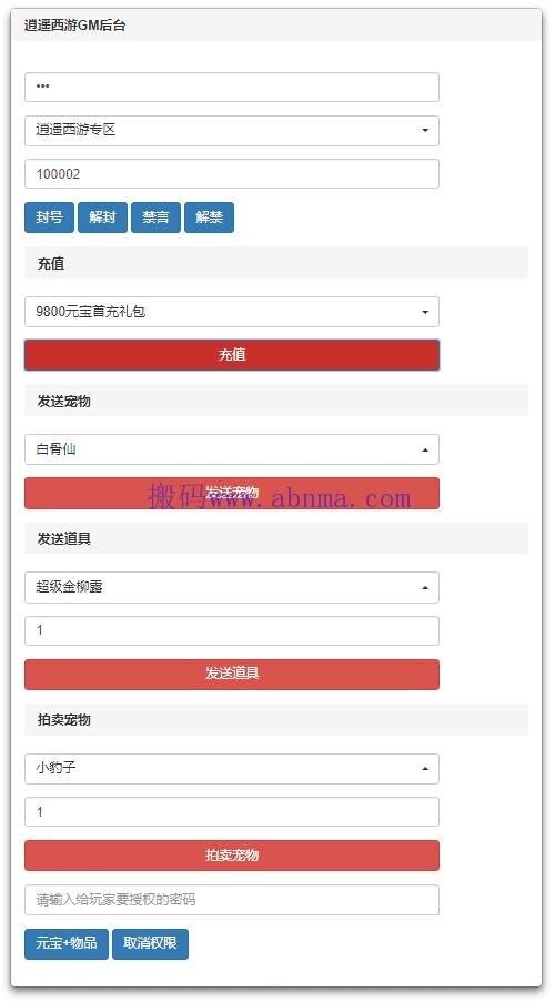 【逍遥西游】整理修复完整服务端+视频教程+物品后台+单人活动