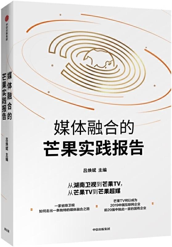 《媒体融合的芒果实践报告》封面图片