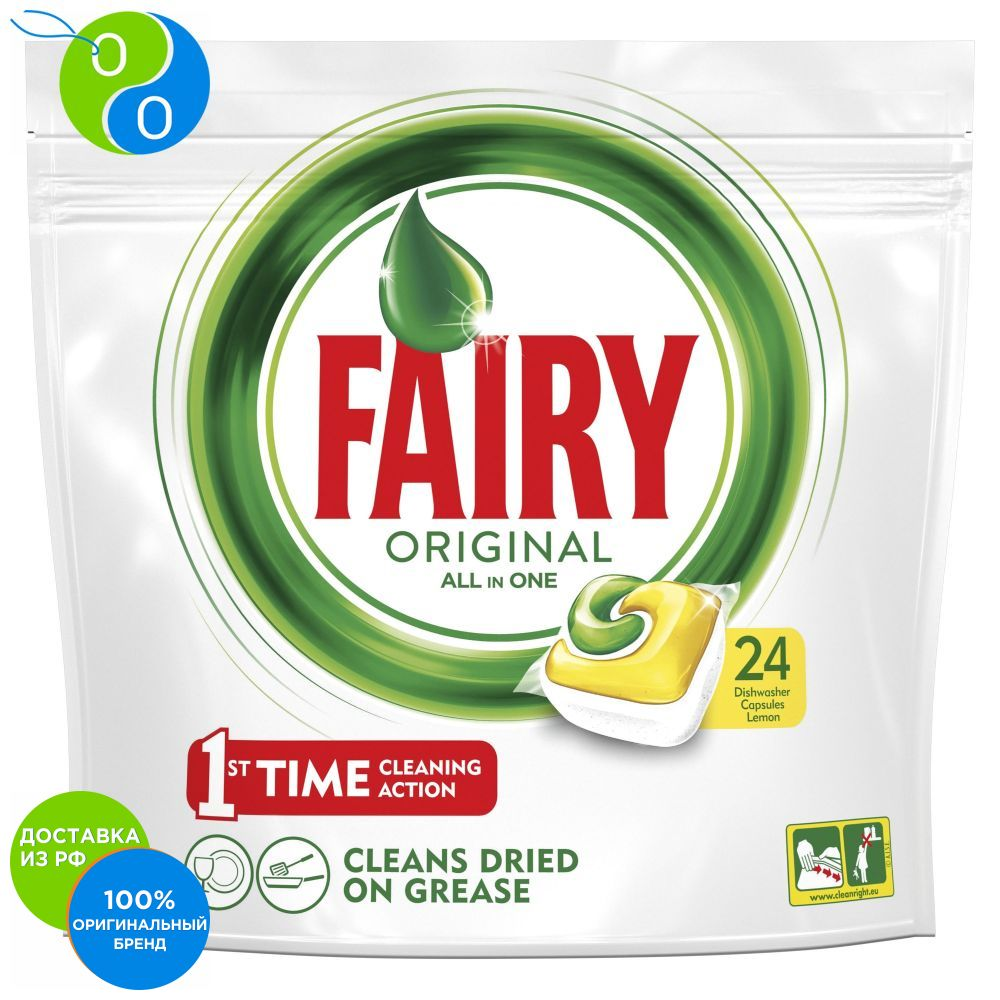 Capsules for dishwasher Fairy Original all in one 24 pcs.,Capsules for dishwasher, Fairy, All in One, Platinum, Dishwasher tablets, means for dishwashers, dishwasher, washing machine, means for dishwashers, washing dis антенна one for all sv9345