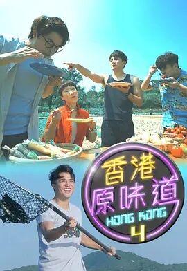 香港原味道第五季