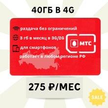 40ГБ,4G,4G интернет,МТС,275рублей,моб интернет, mts , сим карта,