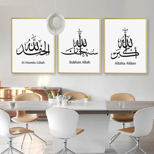 Image 3 - Islamic SubhanAllah Arabic Wall Art Canvas Paintings Muslim Poster and Print Calligraphy Picture for Living Room Home Decoration