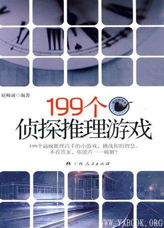《199个侦探推理游戏》封面图片