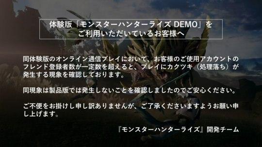卡普空官方致歉 《怪猎崛起》账户朋友注册过多会导致卡帧插图