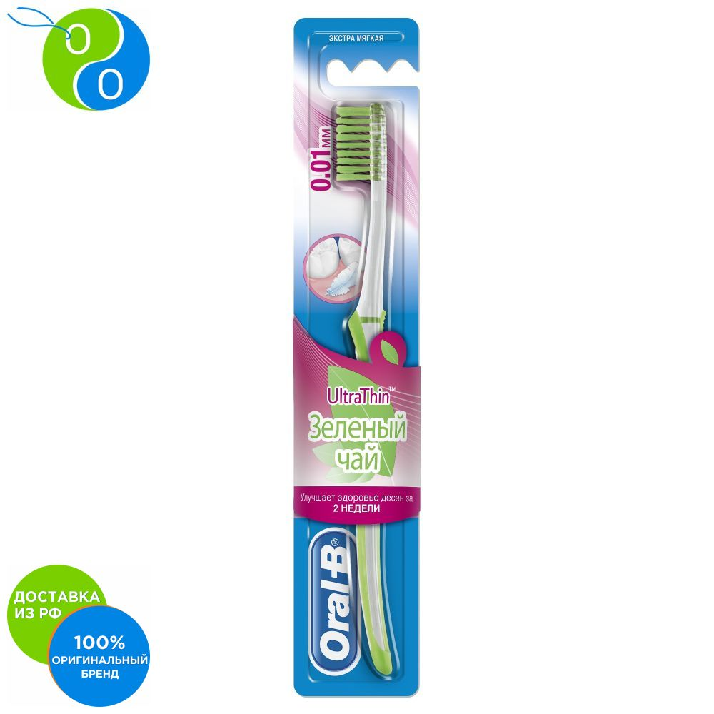 Toothbrush Oral-B UltraThin Green tea Extra Soft,Oral B, Oral -B, OralB, OralB, OralB, yelling, Bi, oral b toothbrush, dental care, brush b yelling, manual brush, oral care, cleaning the oral cavity, soft toothbrush, t