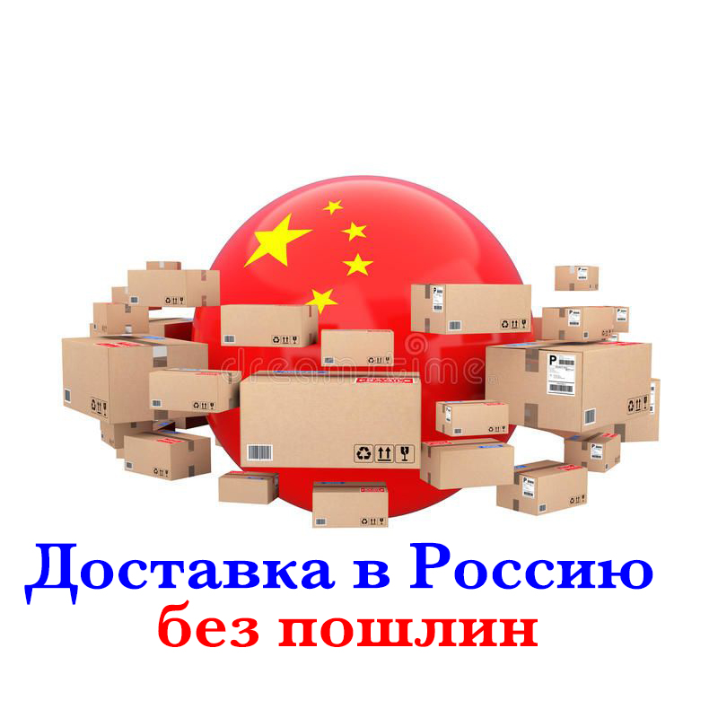 Special Offer For Shipping To Russia