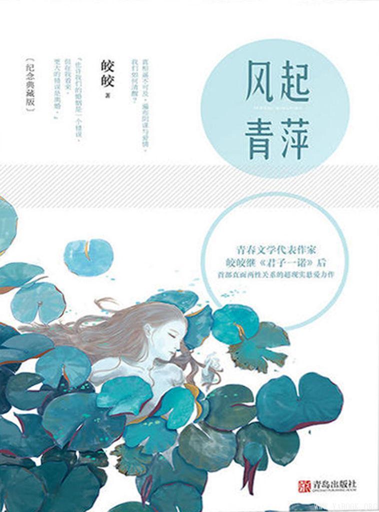 《风起青萍》(青春文学代表作家皎皎继《君子一诺》后首部直面两性关系的超现实悬爱力作)文字版电子书[PDF]