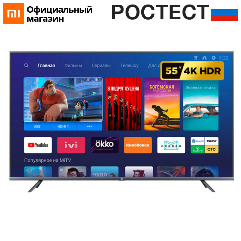 Телевизор 55'' Xiaomi Mi TV 4S 55 Smart TV,[Ростест, Доставка от 2 дней, Официальная гарантия]